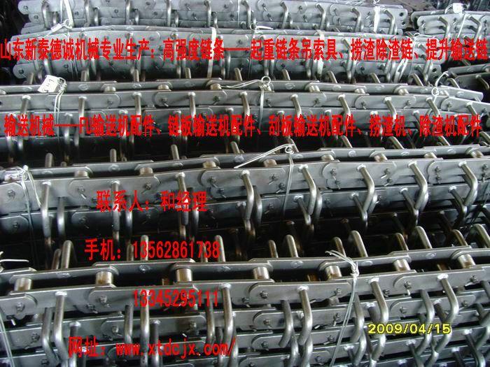 德成板鏈提升機鏈條|提升機鏈條-山東省新泰德誠機械有限公司